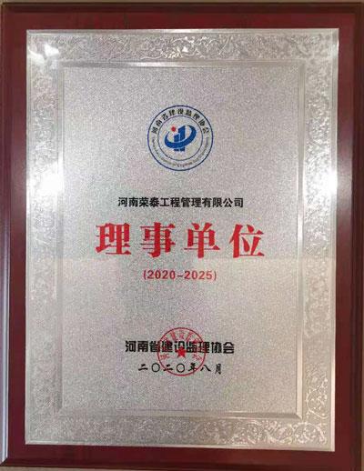 河南省建設監理協會理事