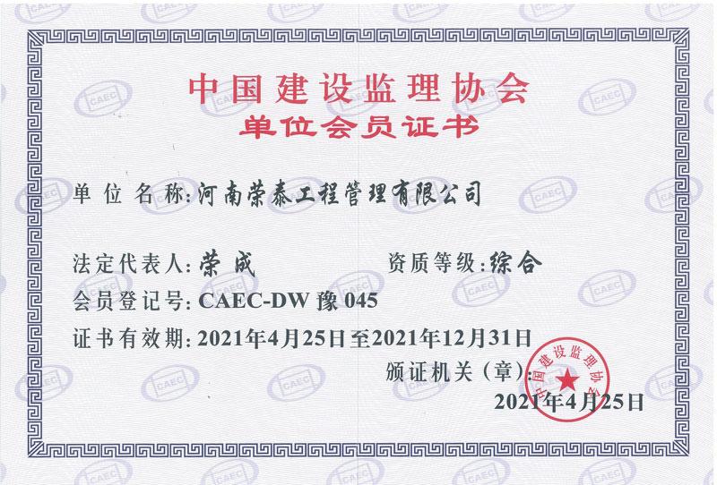 中國建設監理協會會員