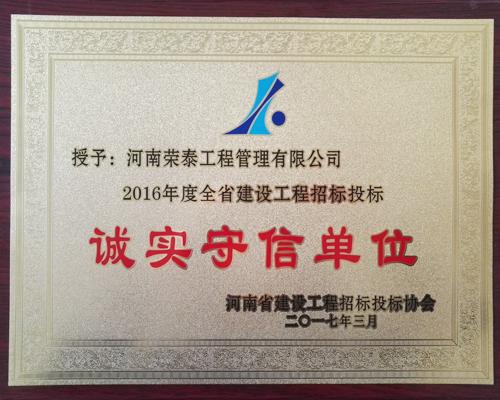 <span>2016年度投標誠誠實守信單位</span>