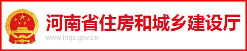 河南省住房和城鄉建設廳