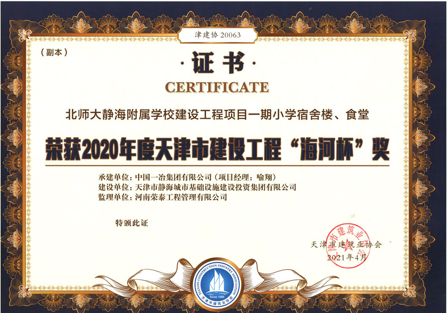 """2020年度天津市建設項目""""海河杯""""獎"""