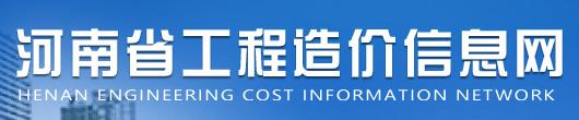 河南省工程造價信息網
