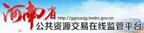 河南省公共資源交易在線監管平臺