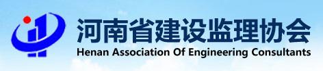 河南省建設監理協會