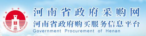 河南省政府采購網