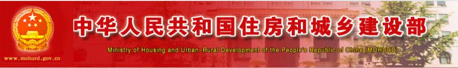 中華人民共和國住房和城鄉建設部