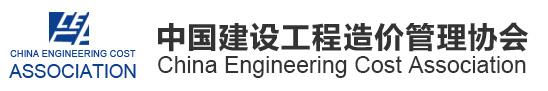 中國建設工程造價管理協會