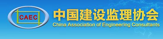 中國建設監理協會