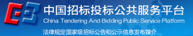 中國招標投標公共服務平臺